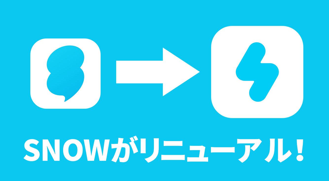 【SNOW】ガラっと全面リニューアル!ARカメラなどの新機能がたくさん♡