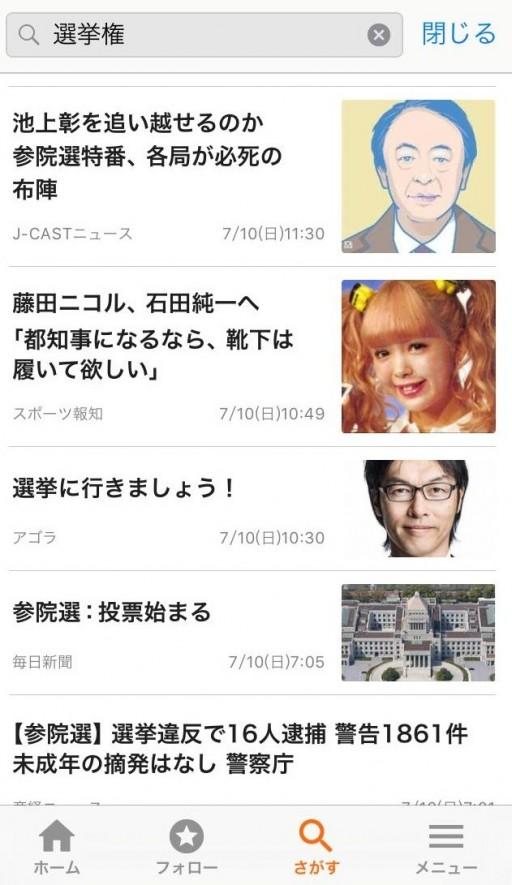 newspass-03