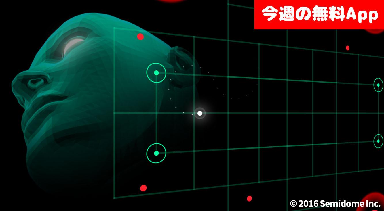 ミニマルデザインでスタイリッシュなサイバーチック・アクションゲーム【今週の無料App】