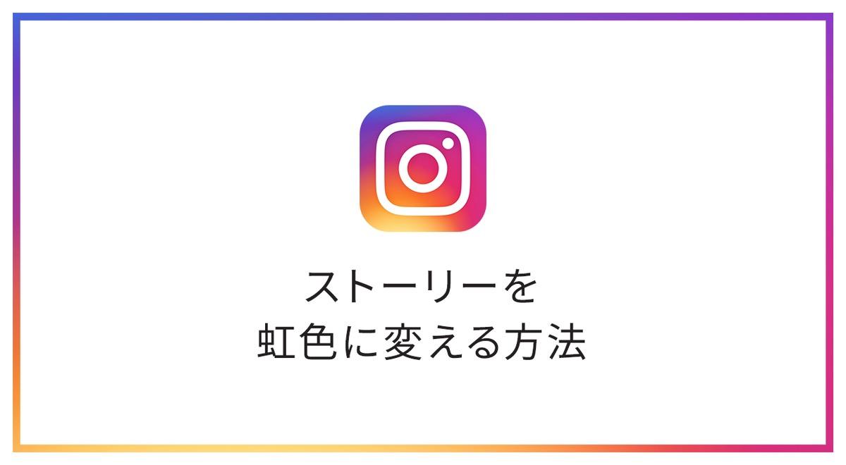 6月は「Pride month」ハッシュタグをつけるとインスタストーリーのアイコンが虹色に♡【#instalove】