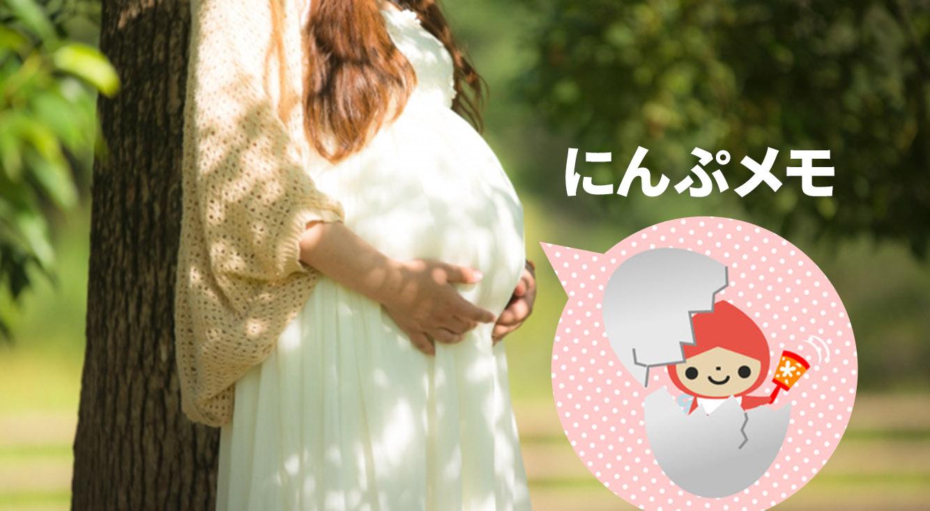 妊婦さんの強~い味方登場!ベルメゾン公式【にんぷメモ】