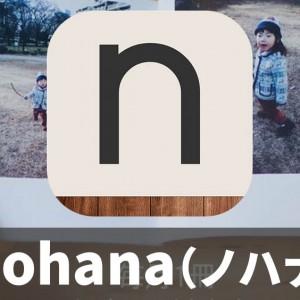 毎月1冊が無料☆オリジナル写真集を作ろう【ノハナ】