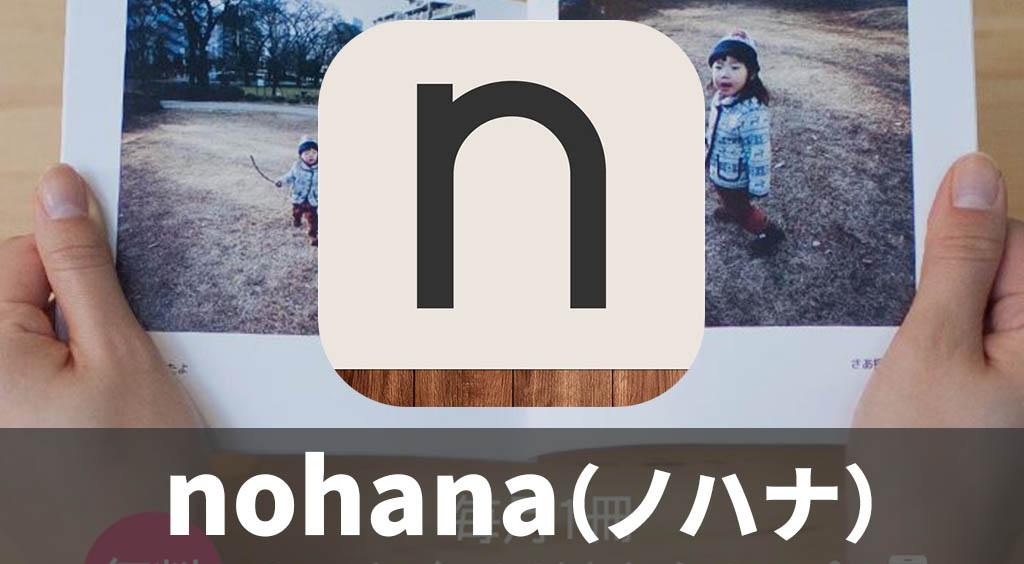 毎月1冊が無料☆オリジナル写真集を作ろう【ノハナ】 :PR