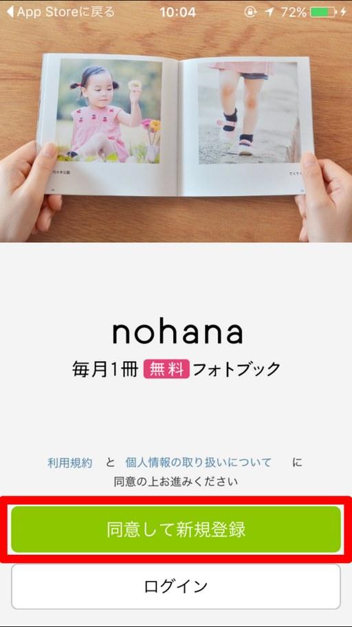 ノハナの新規登録