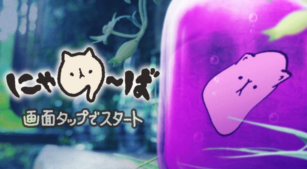 油断してると食べちゃうぞっ☆猫っぽい微生物対戦!【にゃめ~ば】