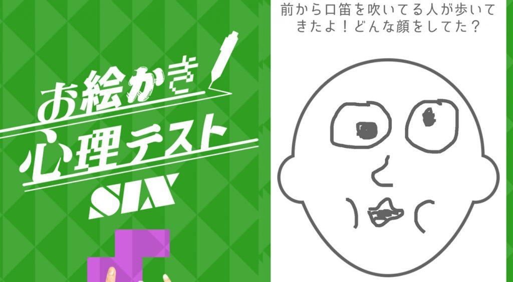 【㊙お絵かき心理テストSIX】人気シリーズ第6弾☆ちょっと適当になってきてない?!ww