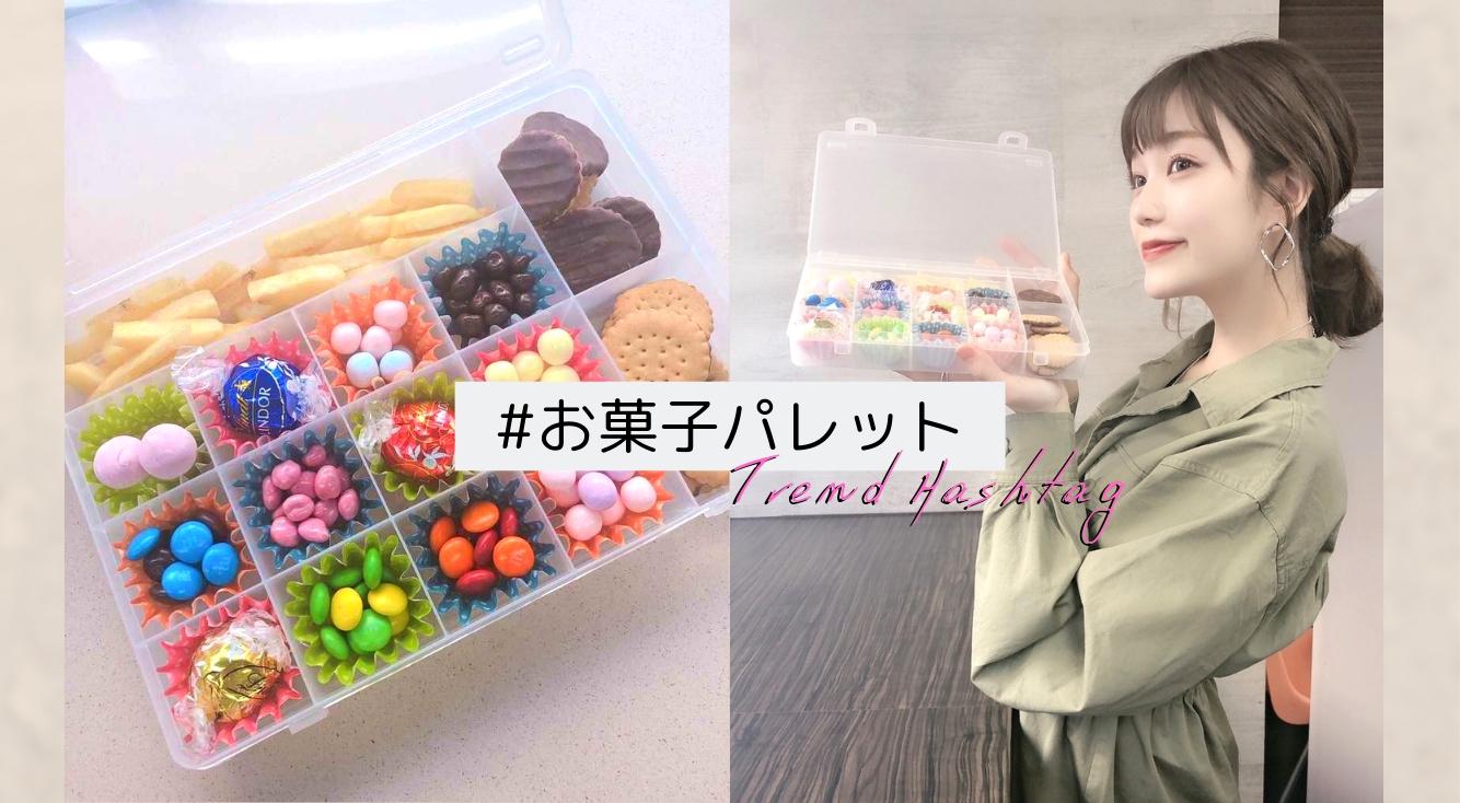 SNSで話題の『#お菓子パレット』って知ってる!?作ってみたらとってもカンタン♡