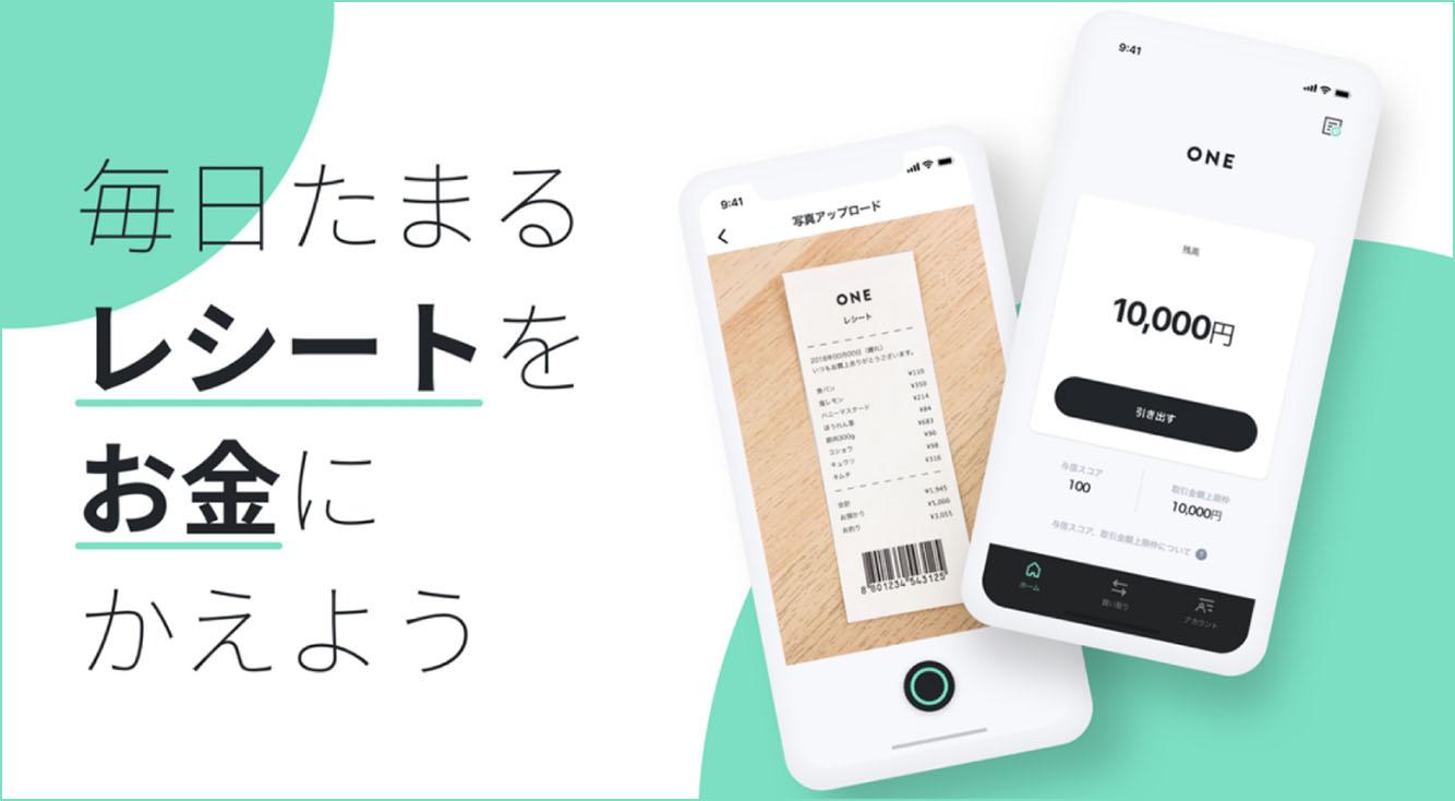 レシートがお小遣いに?!レシートを最大100円で買い取ってくれるアプリ【ONE】