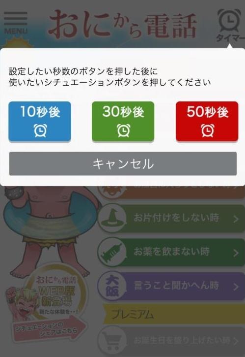 onichan-kara-denwa-07