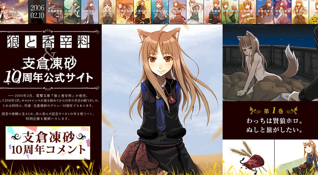 擬人化アニメ「狼と香辛料」