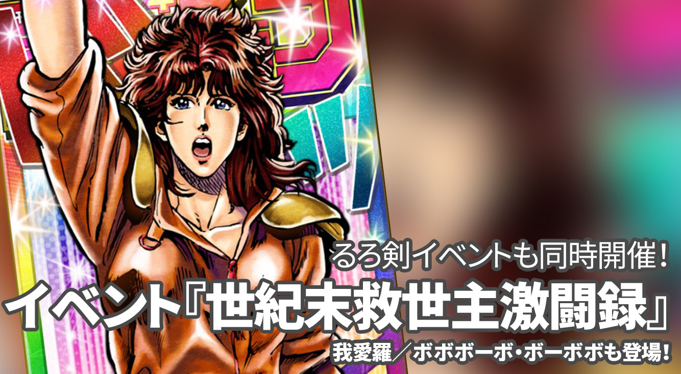 【オレコレ】北斗の拳&るろうに剣心イベントが同時開催!初のバトルアリーナイベントの内容は?