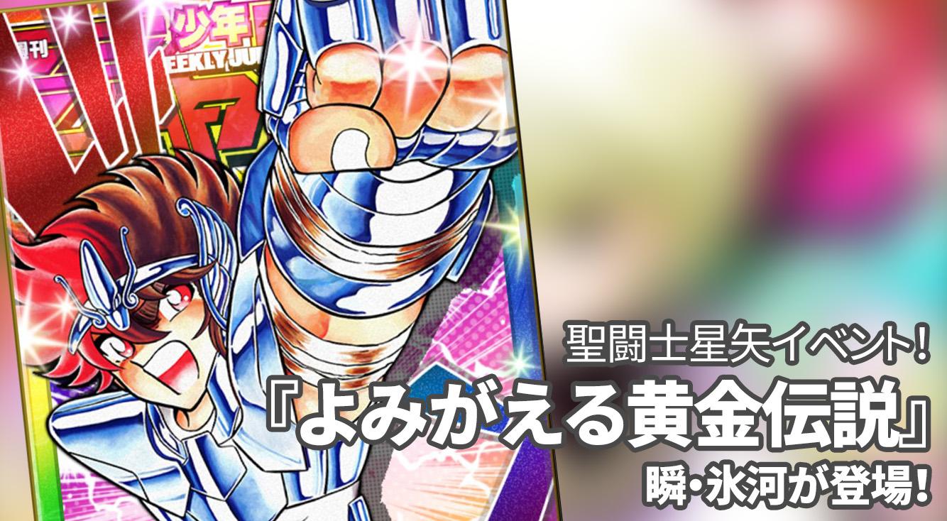 【オレコレ】聖闘士星矢イベント『よみがえる黄金伝説』が開始!瞬・氷河・一輝が登場。