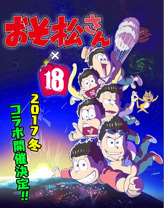 夢色キャストとおそ松さんのコラボサイトトップイメージ