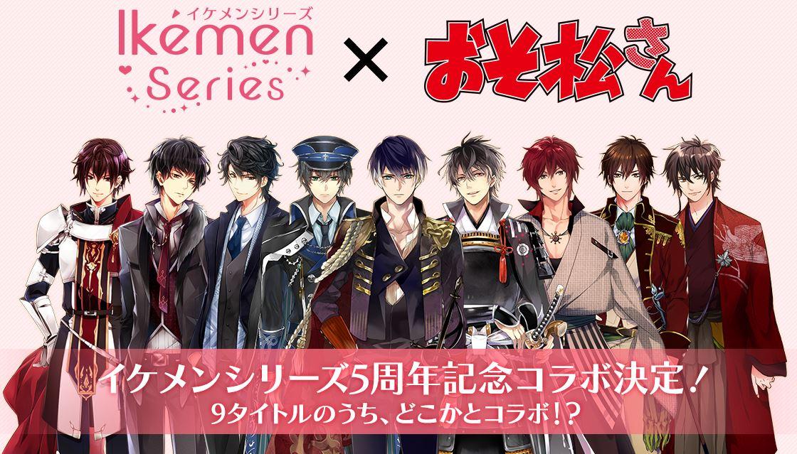 イケメンシリーズとおそ松さんのコラボサイトトップイメージ