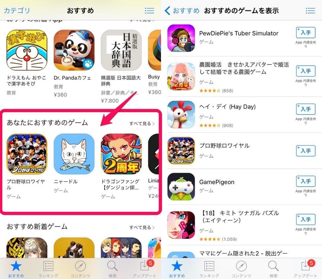 Appstoreのあなたへのおすすめアプリ