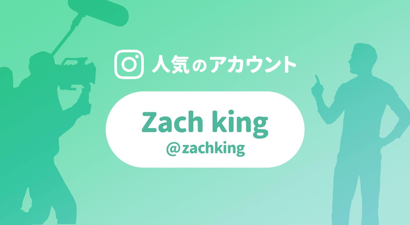 どうなってるの!?動くトリックアートがすごい『Zach King(ザックキング)』【インスタで話題】