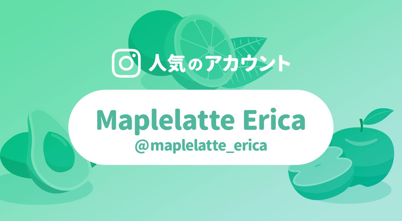 インスタ公式アカウントにも紹介された「Maplelatte Erica(@maplelatte_erica)」さん。リアルで可愛い食品サンプルがすごい!