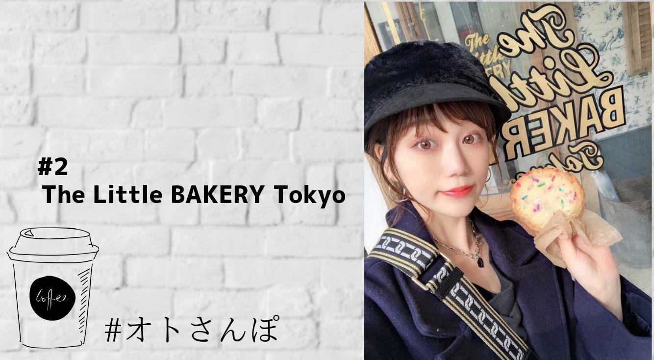 【#オトさんぽ】インスタで話題!アメリカンな雰囲気がおしゃれな『The Little BAKERY Tokyo (ザ リトルベーカリー トーキョー)』へ行ってきました♡