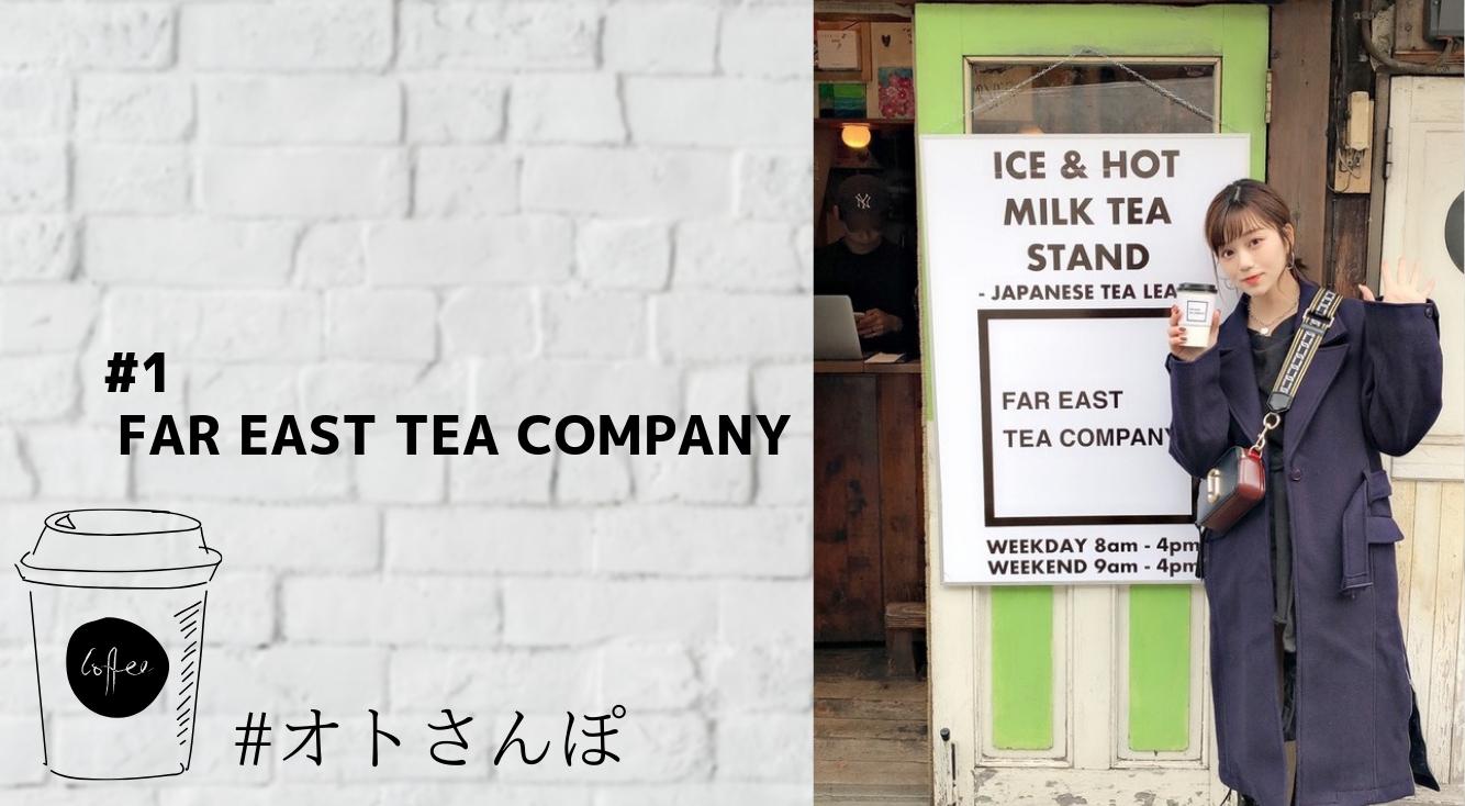 【#オトさんぽ】渋谷のTEAスタンド『FAR EAST TEA COMPANY』に行ってきました☕