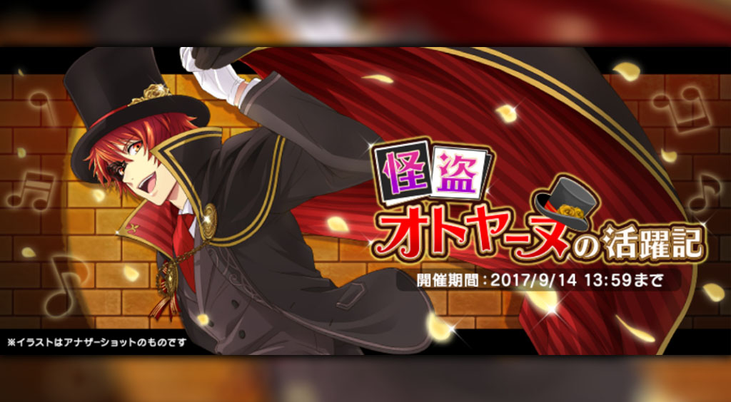 【シャニライ】初めてのイベント開始!「怪盗オトヤーヌ」のイベント形式を確認しよう☆【うたプリ】