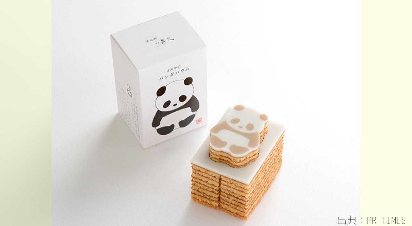 「すぽっ♡」とパンダを型抜き!SNSで話題の『まめやのパンダバウム』が通販で買えるように!