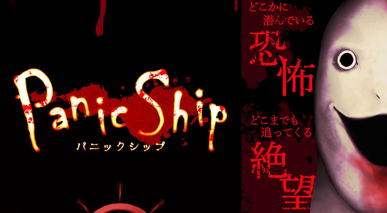 【閲覧注意】化け物から生き延びろ!怖すぎるパニックホラーゲーム。【Panic Ship(パニックシップ)】