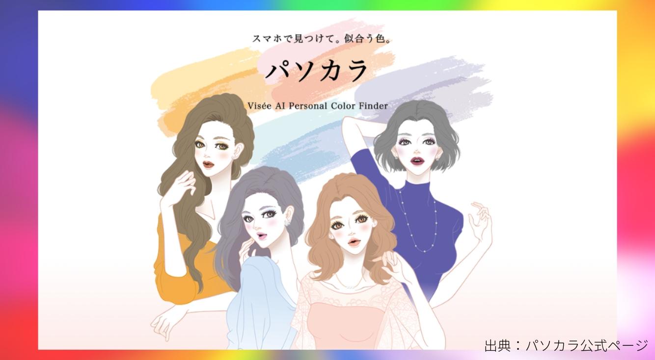 『パソカラ』で自分のパーソナルカラーを知ろう💄化粧品ブランドVisee(ヴィセ)が提供