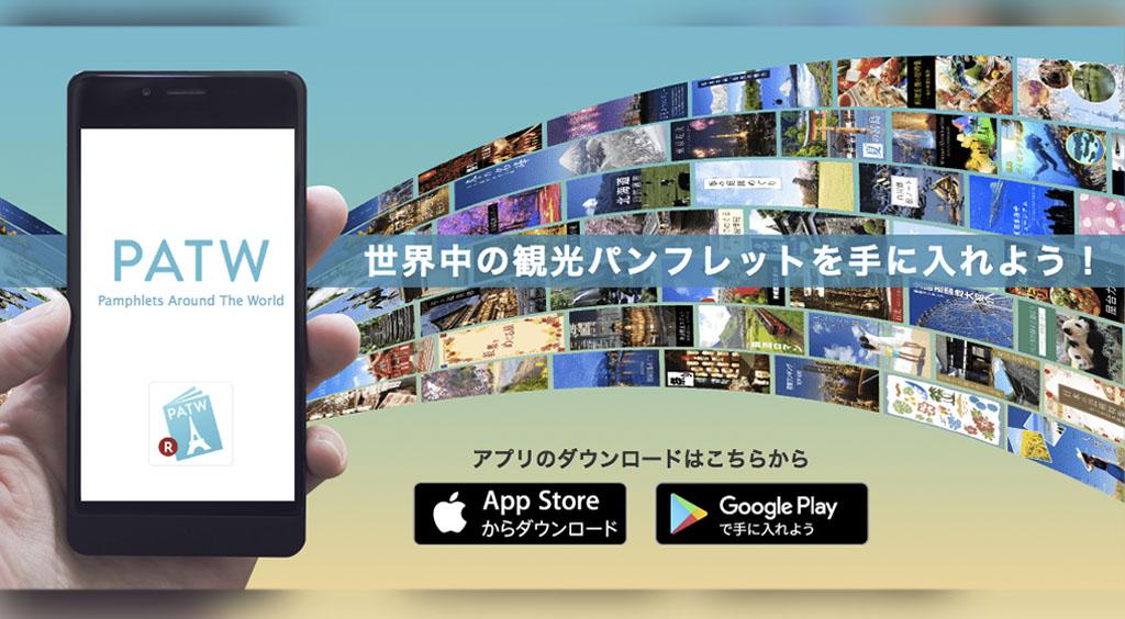 旅先で便利!かさばる観光パンフがアプリに集合【PATW】
