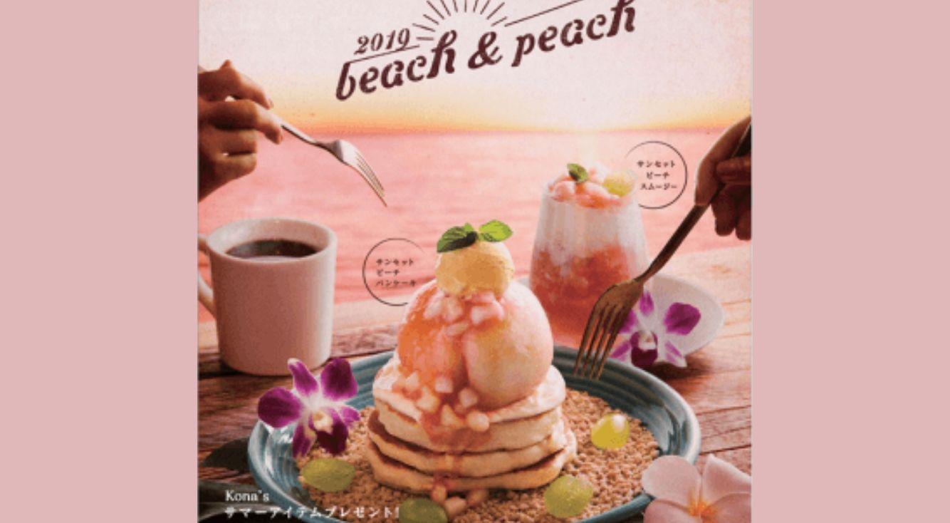 ハワイの夕陽をイメージして国産桃をまるごと1個使った『サンセットピーチパンケーキ』が新登場♡