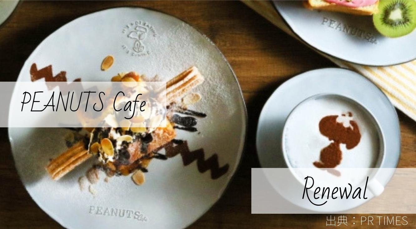 中目黒『PEANUTS Cafe』が3月16日(土)にリニューアルオープンします!☕💖
