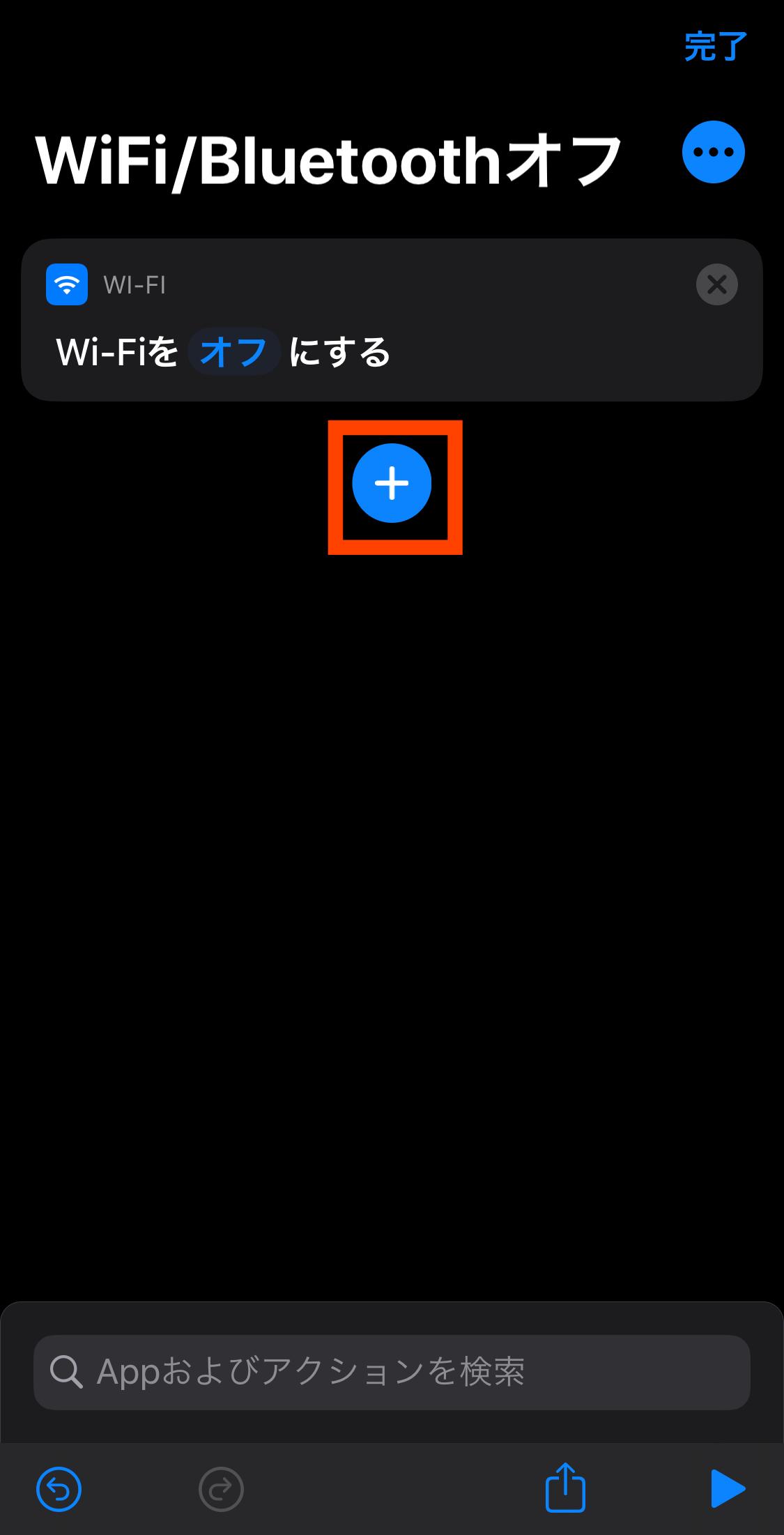 Bluetoothオフ追加