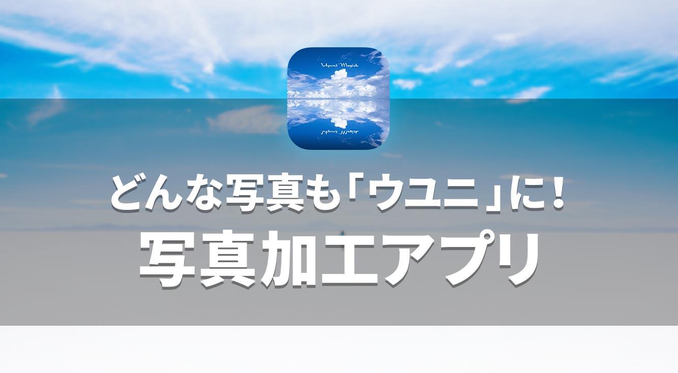 まるでウユニ塩湖!?写真加工アプリ【Uyuni Magick】