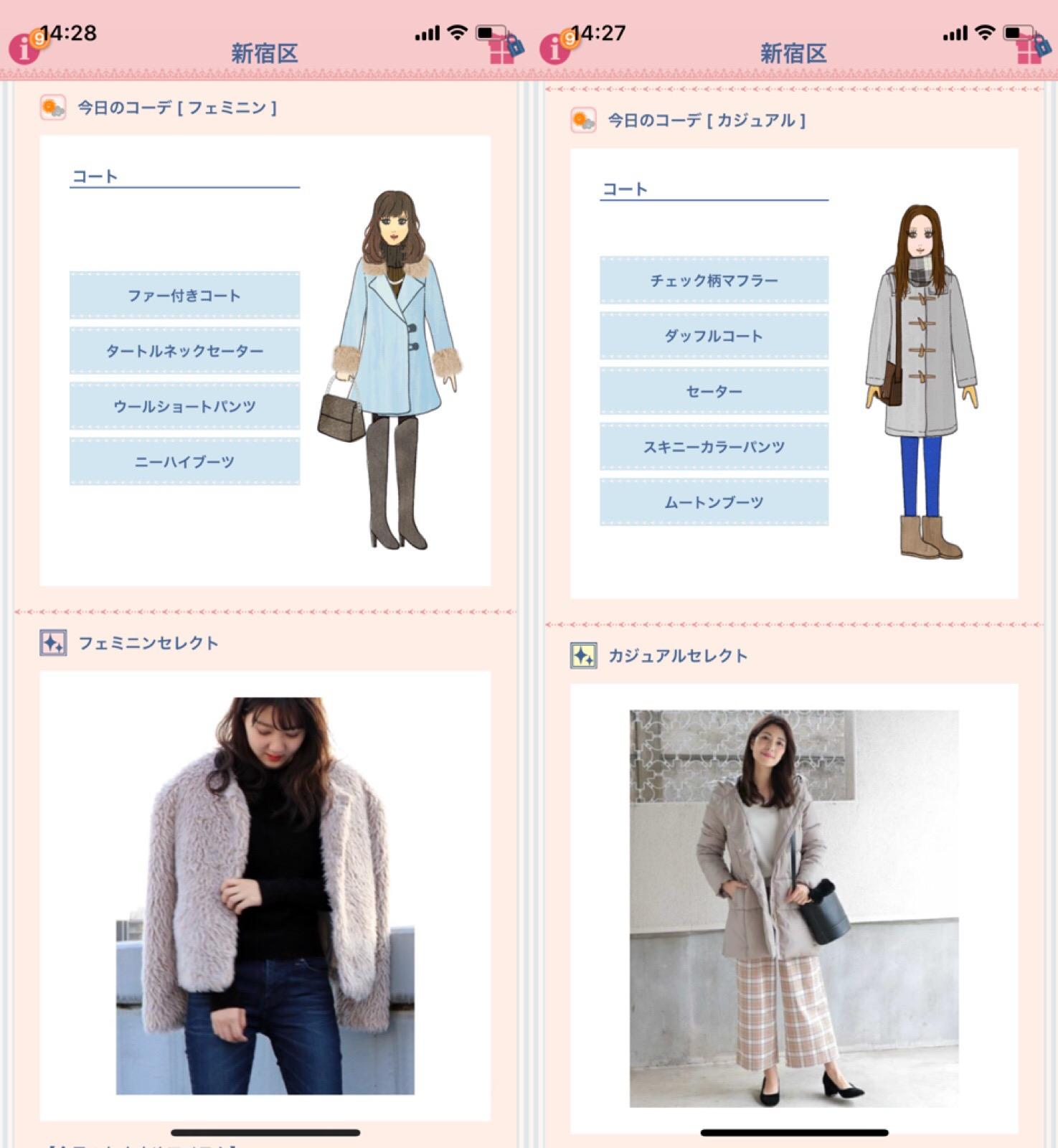 服の系統ごとに、天候に合ったコーディネートを紹介してくれる「おしゃれ天気」(カジュアル・フェミニン)