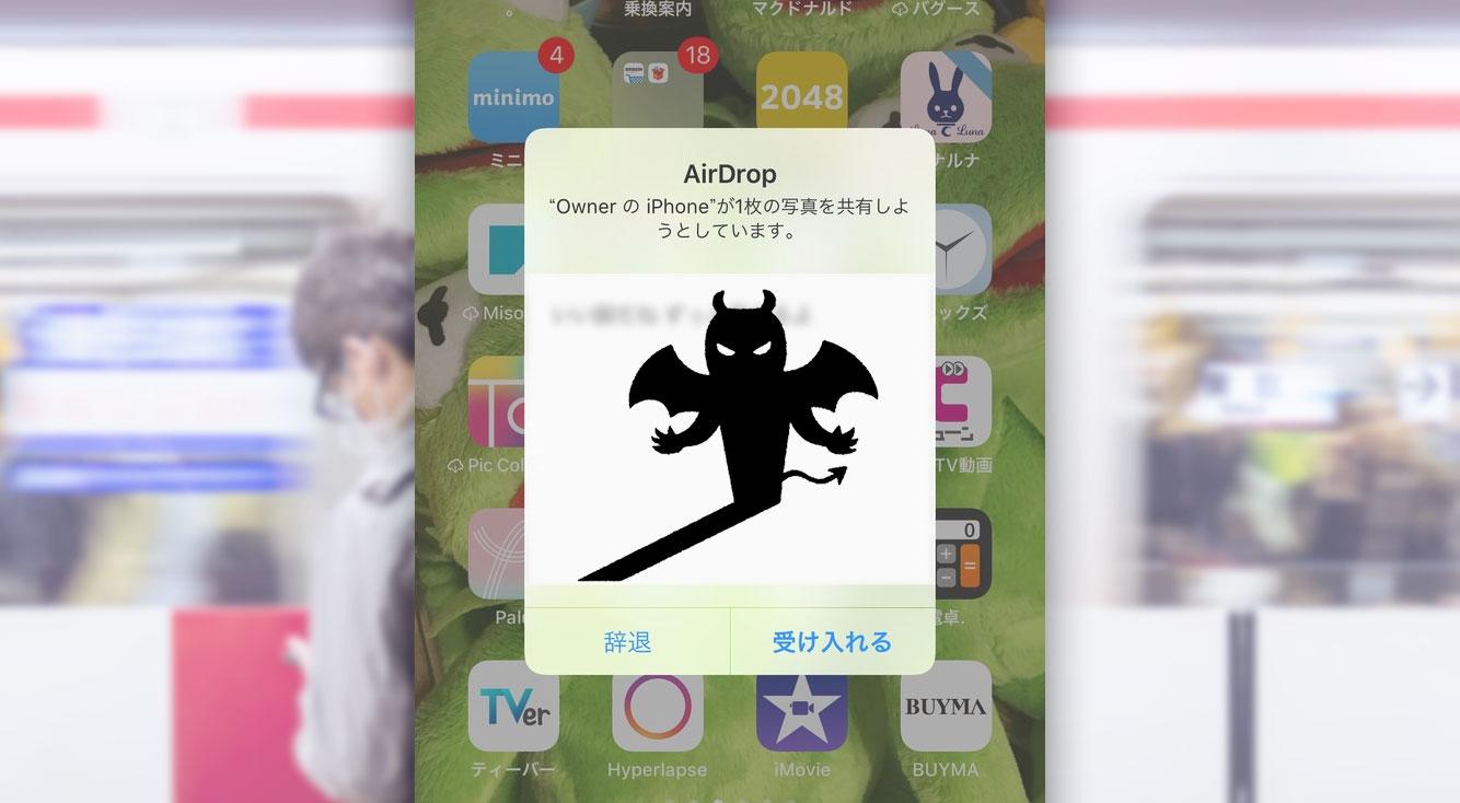 痴漢の新しい手口!電車の中で知らない人から卑猥な画像が送られてくる!AirDropを使った手口に気を付けよう。「AirDrop痴漢」の対策方法をご紹介!