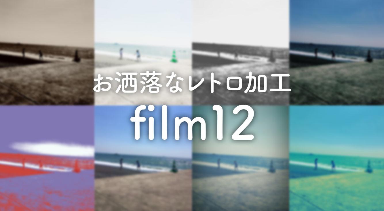 【レトロ風加工】12種類のレトロ風フィルターが搭載。「film12」を使って自分だけのレトロ風写真をつくろう