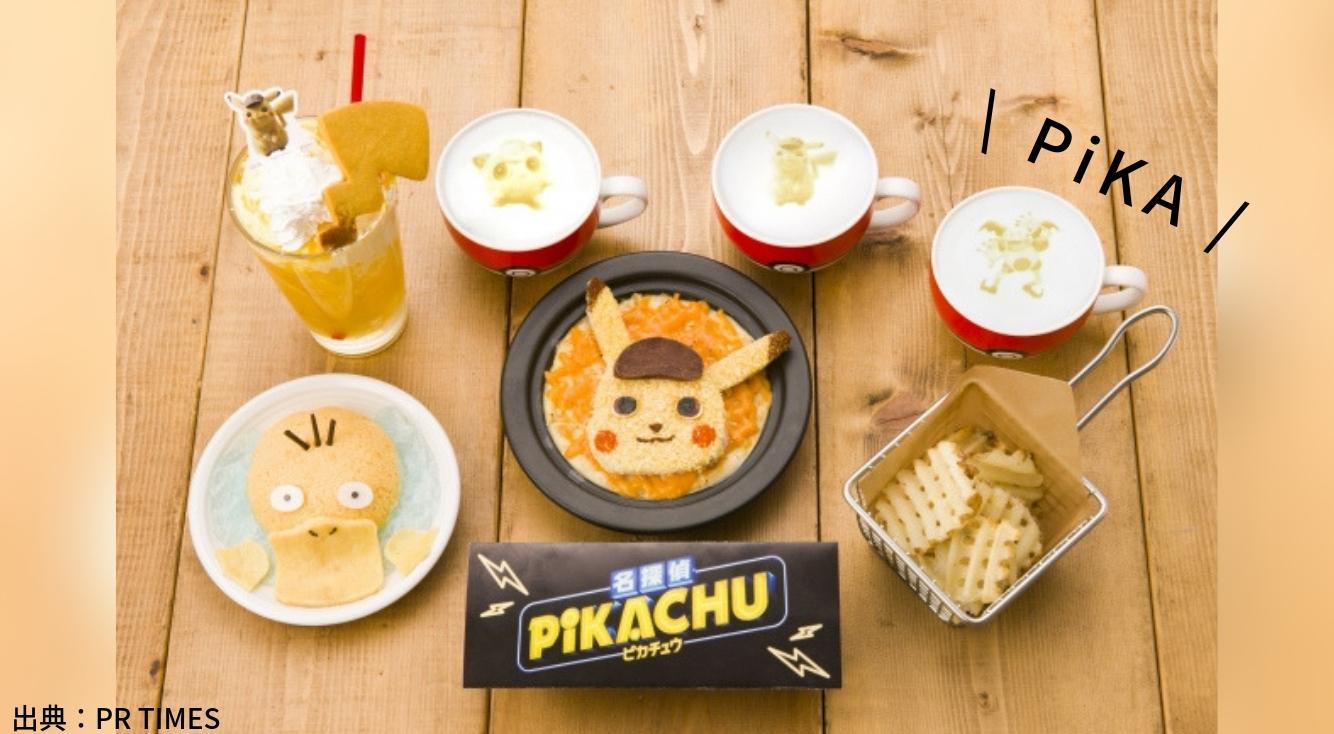 名探偵ピカチュウ公開記念で『ポケモンカフェ』がオープン!期間限定メニュー登場☆