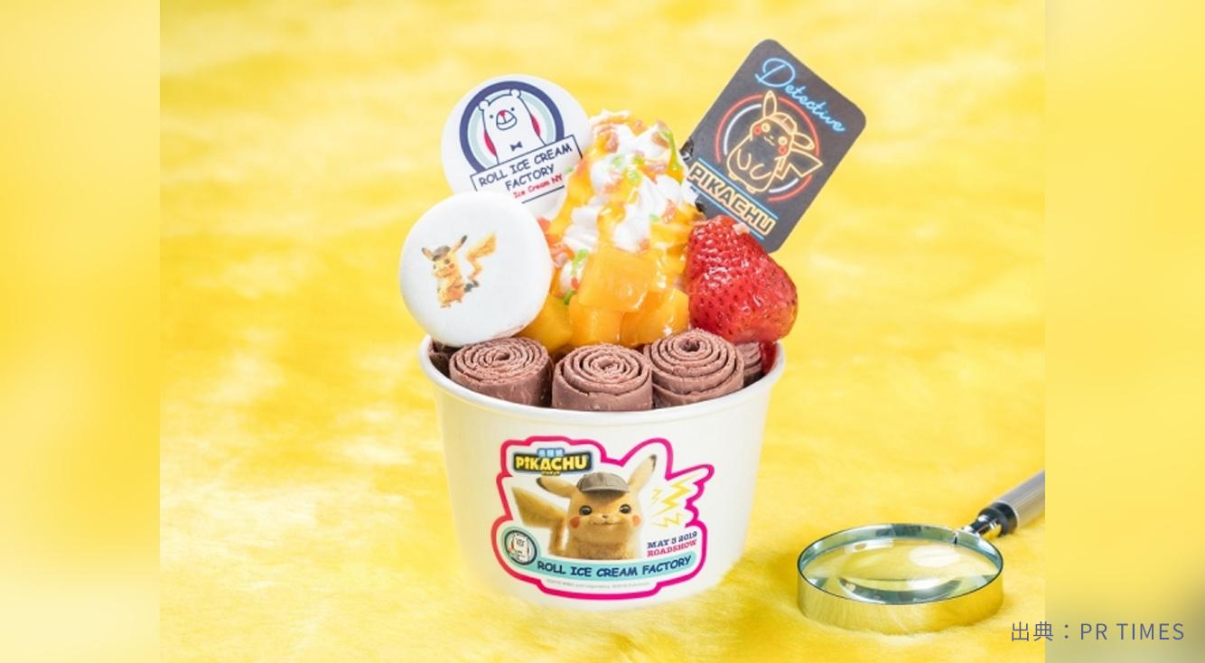 ロールアイスクリームファクトリーが映画『名探偵ピカチュウ』と期間限定コラボ!