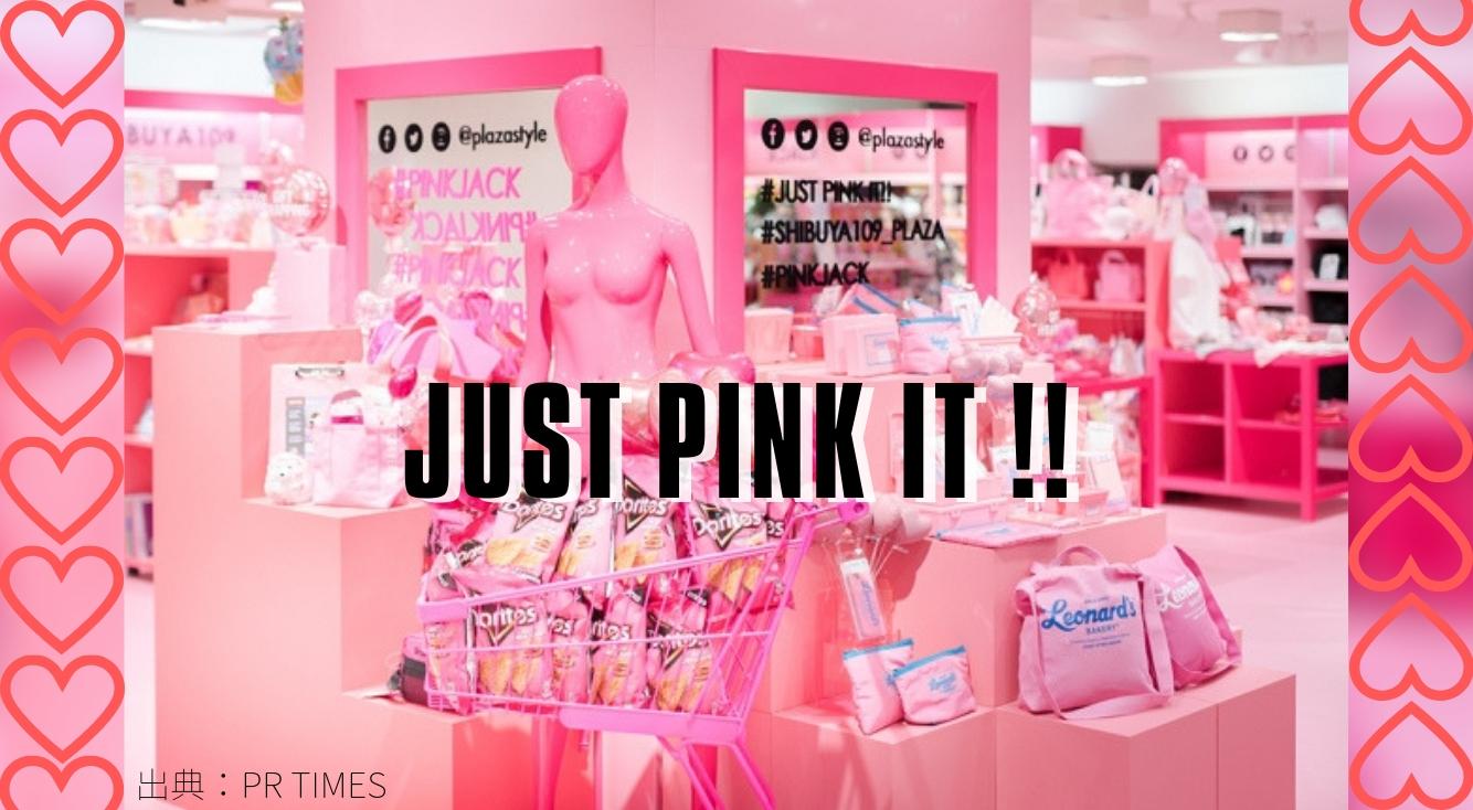 PLAZAのかわいいPINKアイテムが勢ぞろい♡JUST PINK IT !!(ジャスト・ピンク・イット)プロモーション🌸渋谷109店は店内がピンク一色に💗💗