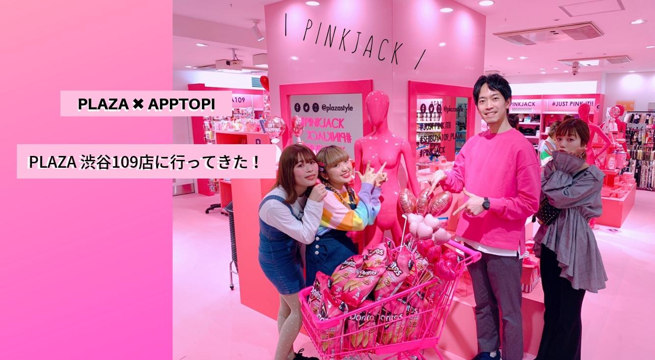 SHIBUYA109(マルキュー)のPLAZA店内がピンク一色に💗💗💗映えスポットとおしゃれな写真の撮り方を紹介!APPTOPI女子で行ってきたよ🌈