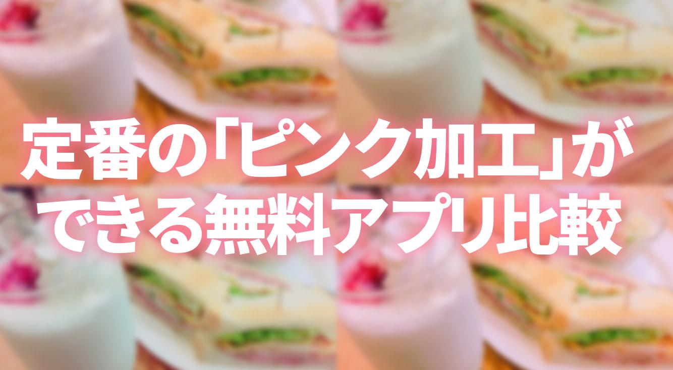 オシャスタグラマー愛用【インスタ】定番「ピンク加工」ができる無料アプリ比較