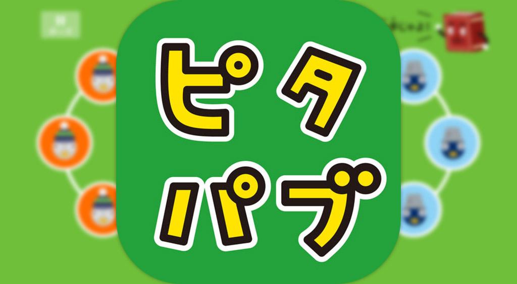 「ピタゴラスイッチ」のアプリ!頭をしぼって絵柄をスイッチ!【ピタゴラパブロフ】