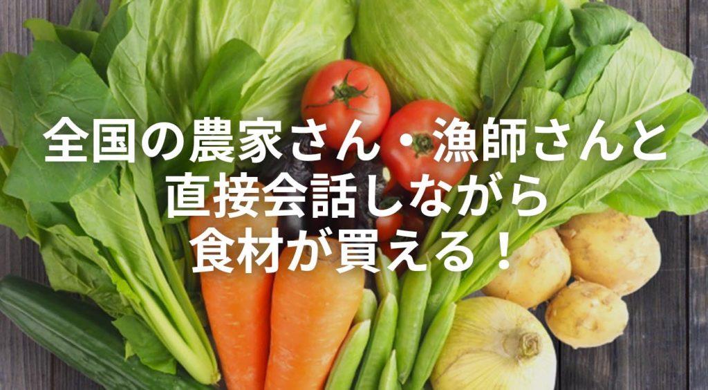 農家直送品がおトクに買える【ポケットマルシェ】で、食にこだわりを!
