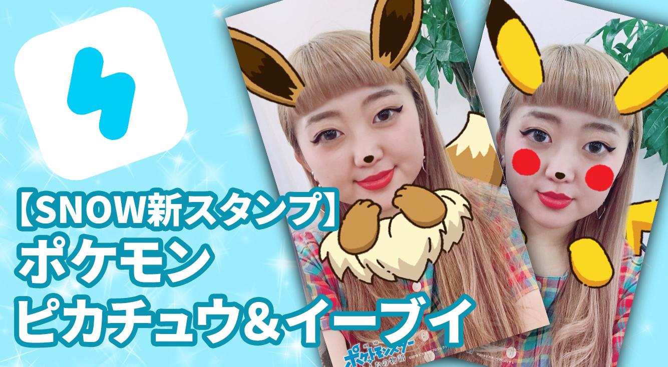 【SNOW】ポケモン映画公開記念!ピカチュウとイーブイになれるスタンプ&ポケモンクエストARスタンプ
