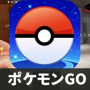 つ…ついに!ポケモンGOが日本にもやってきた!【感涙】