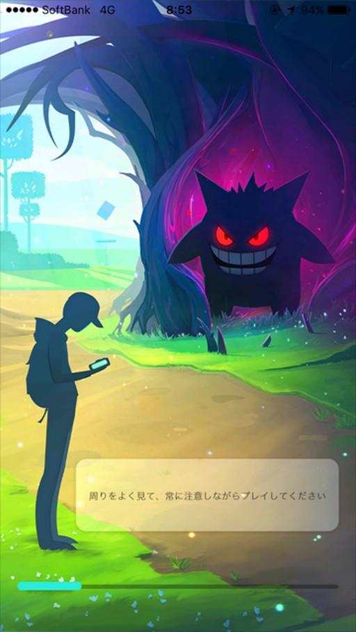 ポケモンGOの起動画面のポケモンがゲンガーに変わったハロウィン