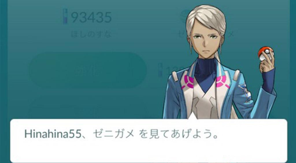 【ポケモンGO】チームリーダーがポケモンの強さを見てくれる機能がリリース!