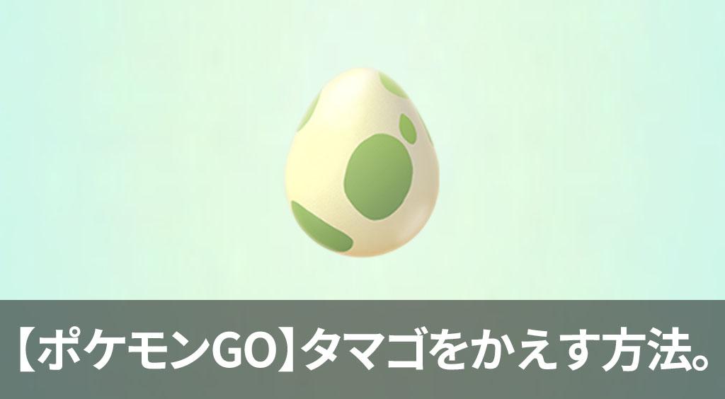 【ポケモンGO】タマゴはふかそうちに入れないと意味がないよ。