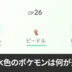 【ポケモンGO】背景が水色のポケモンは、他と何がちがうの…?