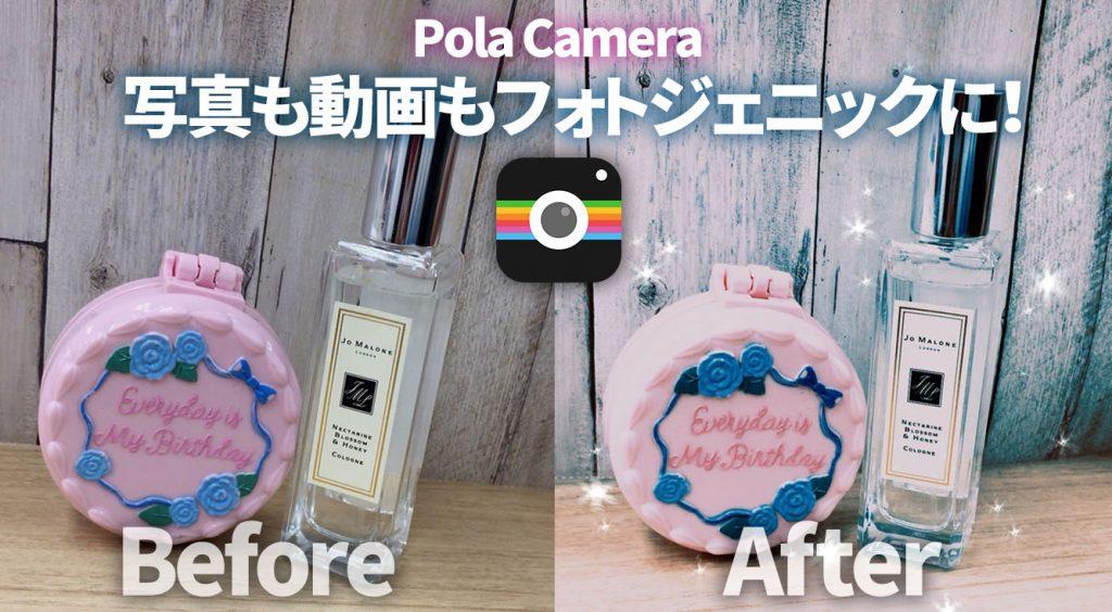 15種類のフィルターで写真も動画もフォトジェニックに!アナログカメラアプリ【Pola Camera】