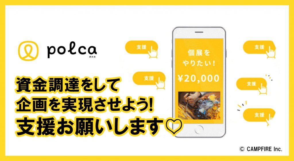 【polca】皆お金くれェ~!!フレンドファンディングで企画を実現させよう♪